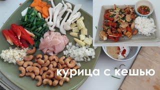 тайская кухня - курица с кешью и грибами