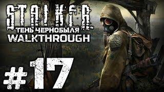 Прохождение S.T.A.L.K.E.R.: Тень Чернобыля — Часть #17: ИСПОЛНИТЕЛЬ ЖЕЛАНИЙ