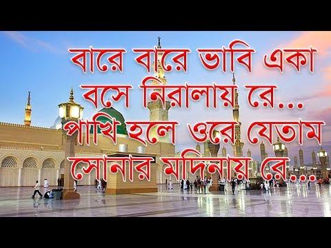 বারে বারে ভাবি একা | bare bare vabi aka bangla heart touching gojol | Fiqh of Tawakkul