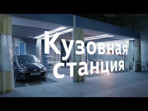 Преимущества станции кузовного ремонта Автоцентр Сити - Каширка Volkswagen