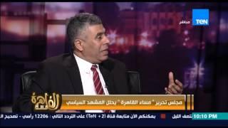 مساء القاهرة - عماد الدين حسين : اعضاء البرلمان بيحبوا الكاميرات علشان