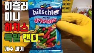 [개수 세기] 히츨러 미니 히치스 hitschler mini Hitschies the count of snacks