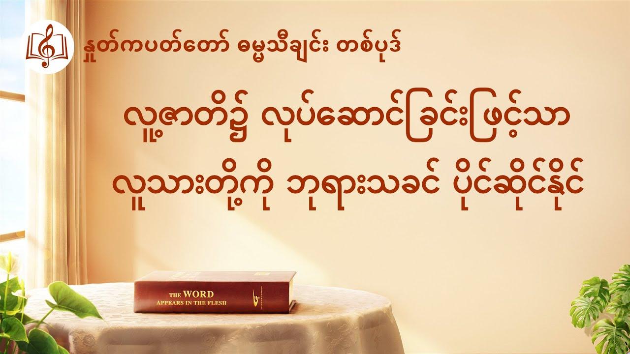 လူ့ဇာတိ၌ လုပ်ဆောင်ခြင်းဖြင့်သာ လူသားတို့ကို ဘုရားသခင် ပိုင်ဆိုင်နိုင်
