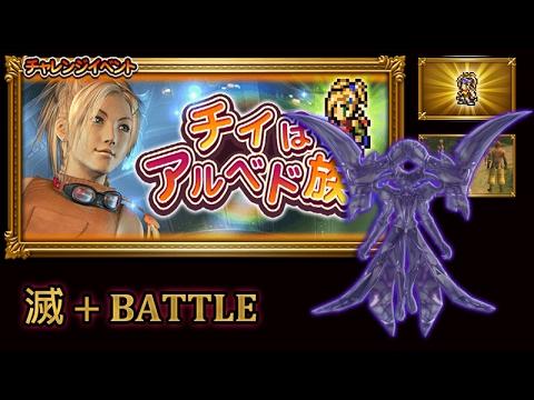 [FFRK JP] FFX Event | Rikku - Seymour Omnis (Apocalypse +) 滅+ Battle #57