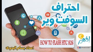 Download - htc d820g روم عربى video, DidClip me