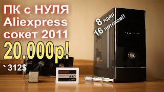 Идеальный ПК с AliExpress за 20000р с НУЛЯ!!