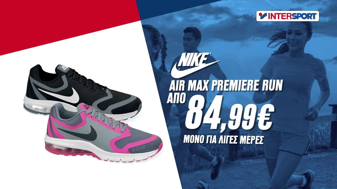 low priced c3732 0313d Pre Sales - Nike Air Max Premiere σε μοναδική τιμή! INTERSPORT Greece