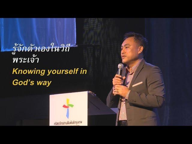 คำเทศนา รู้จักตัวเองในวิถีพระเจ้า (Connect series#2)