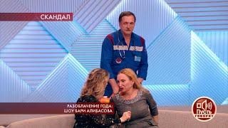 Разоблачение года: шоу Бари Алибасова. Пусть говорят. Самые драматичные моменты выпуска от 24.06.201