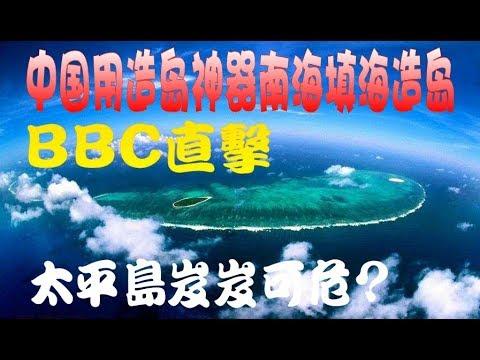 BBC:難以想像 中國用造島神器 南海神速造島..太平島岌岌可危?