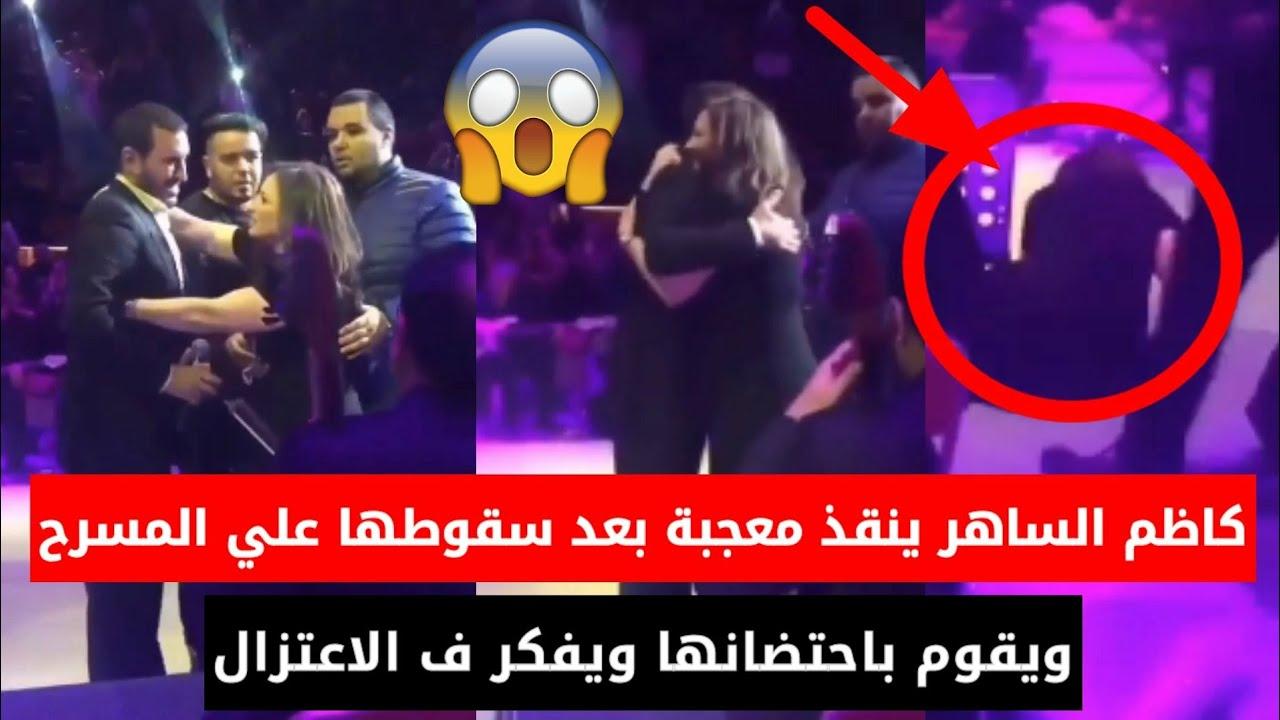 كاظم الساهر ينقذ معجبة بعد سقوطها علي المسرح ويقوم باحتضانها ويفكر فى الاعتزال