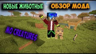 НОВЫЕ ЖИВОТНЫЕ Mo Creatures 1 12 2 ОБЗОР МОДОВ #10