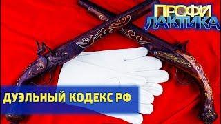 ДУЭЛЬНЫЙ КОДЕКС РФ // Профилактика от 15.09.18