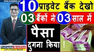 10 प्राइवेट बैंक देखो 03 बैंकों ने 03 साल में पैसा दुगना किया   share market trading tips in hindi