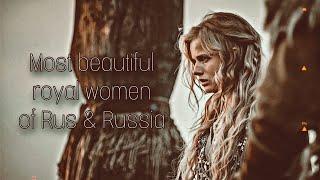 Most beautiful royal female of Rus+Russia (in history) | самые красивые женщины Руси+России