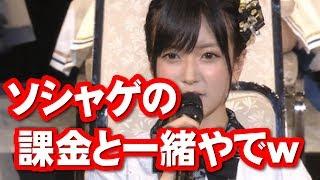 サバンナ高橋「須藤凜々花の結婚宣言は、ずっと課金して育てたゲームキ...