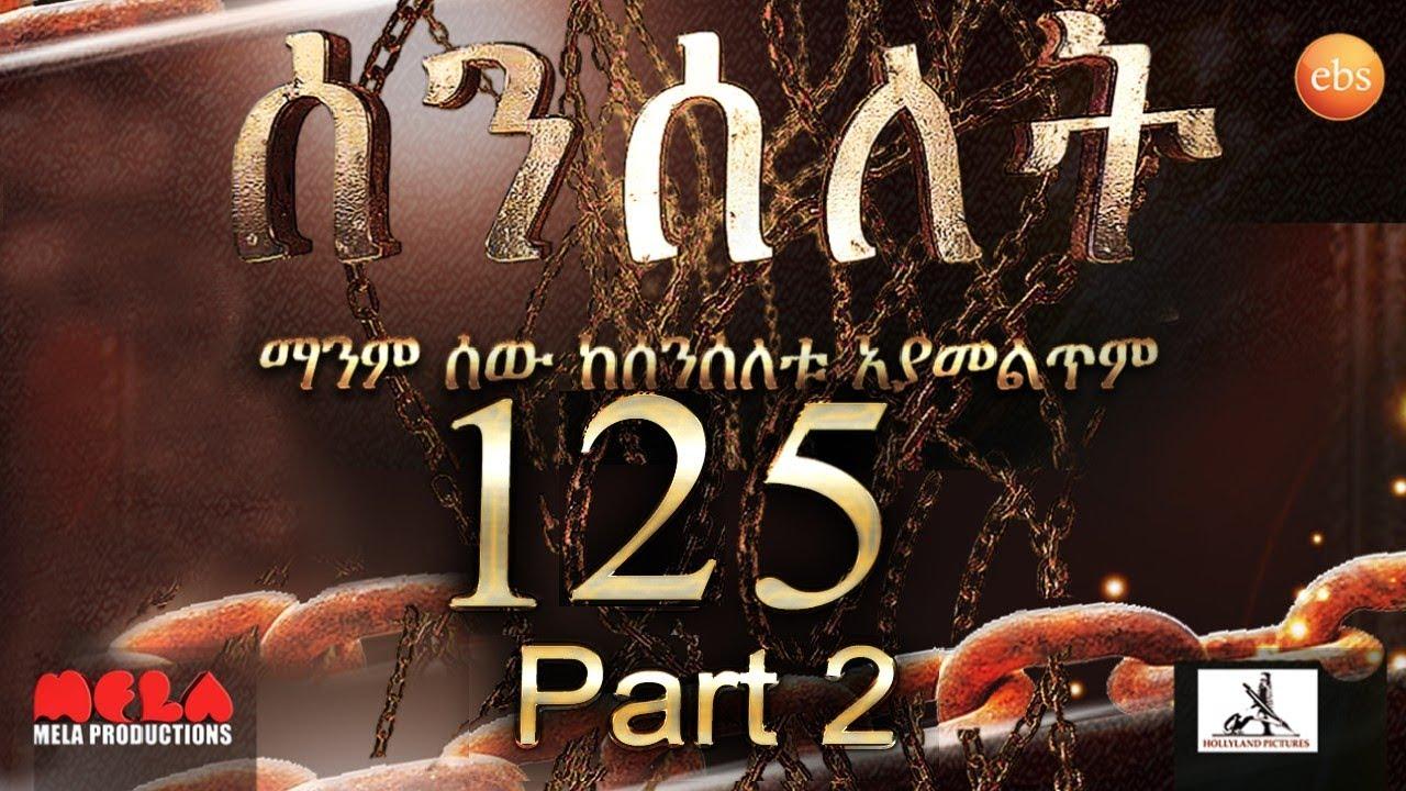 Senselet Drama S05 EP 125 Part 2 ሰንሰለት ምዕራፍ 5 ክፍል 125 - Part 2