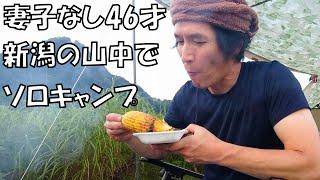 【ソロキャンプ】妻子なし46才、新潟の山中で孤独なソロキャンプ