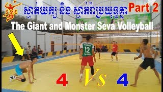 (Part 2) The great Monster and Giant volleyball match 4 Vs 4 On 13 Aug 2018