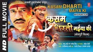 KASAM DHARTI MAIYA KI - Full Bhojpuri Movie in HD - DINESH LAL YADAV, RUPAM KISHORE, AARTI PATEL