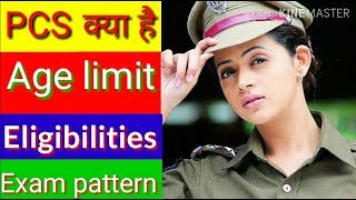 PCs exam|| PCs exam pattern , Age limit ,full details in Hindi by let me inform.
