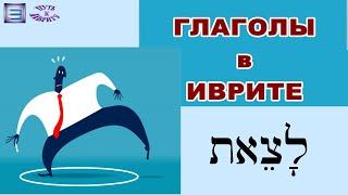 Глаголы в иврите ♦ Не ВЫХОДИТЕ из себя!👉 לצאת (примеры употребления, спряжение)