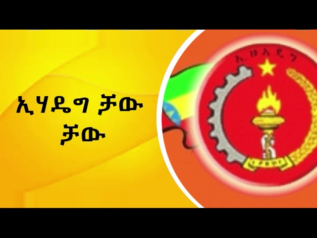 The End Of EPRDF And Formation Of Prosperity Party