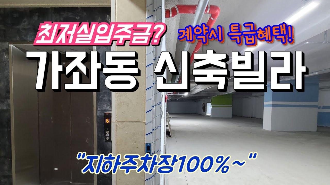 [인천빌라매매] / 가좌동신축빌라 / 가좌역 가재울역 실입주금 천만원으로 / 분양가2억~