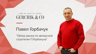 Обзор рынка форекс по авторской стратегии. Форекс стратегия Павла Горбачука 14.06.2017