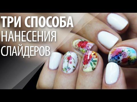 Как на ногти делать слайдеры на ногти