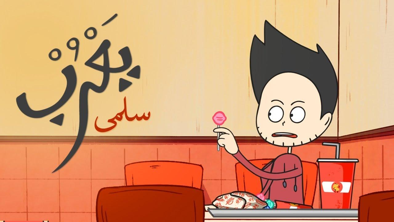 #يعرب | سلمى -  الحلقة الثانية