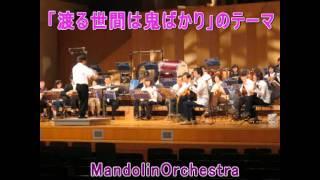 マンドリンオーケストラの演奏です。 Hamamatsu MandolinOrchestra sinc...
