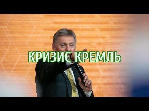 🔴 В Кремле ждут новой волны кризиса