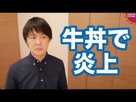2020/02/07 国民民主党岸本周平議員、唐突な吉野家批判で炎上