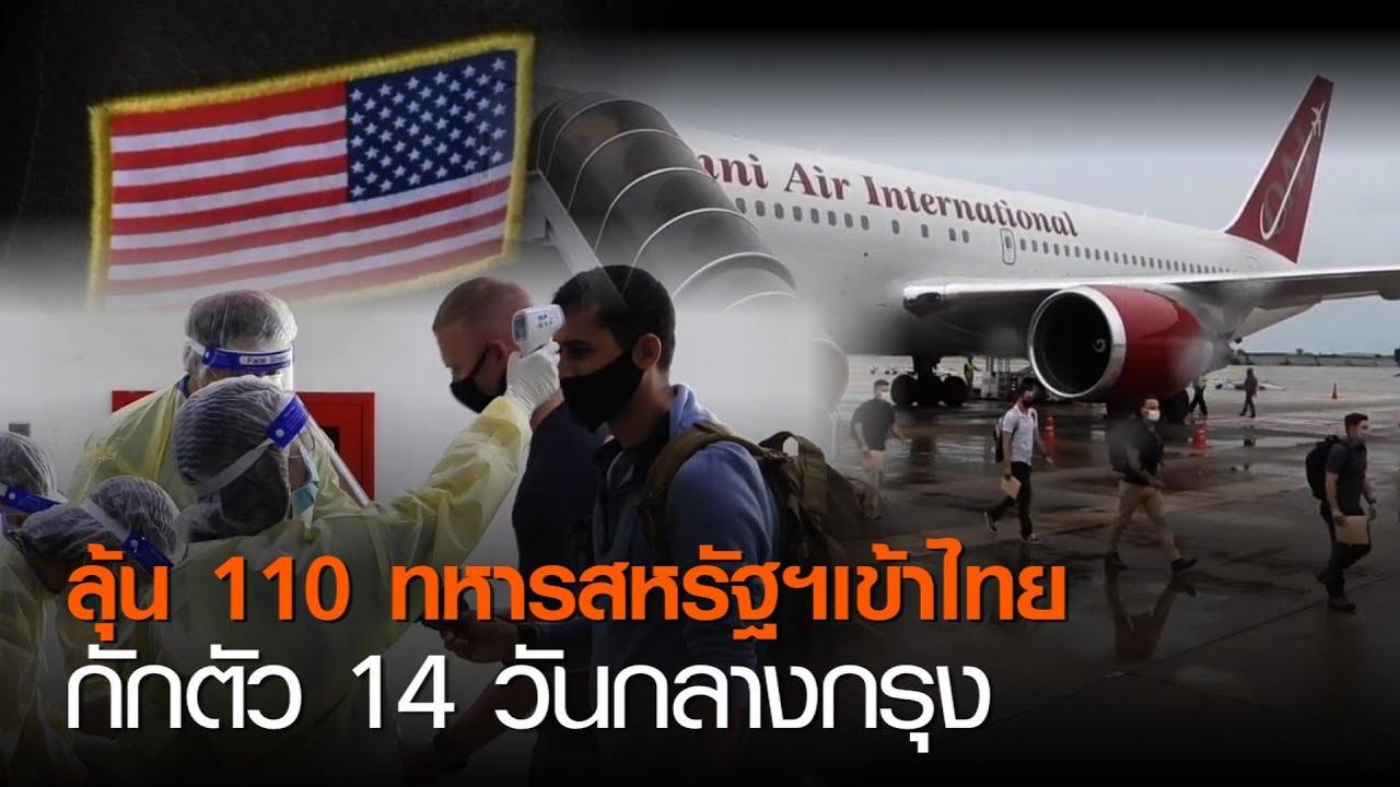 ลุ้น 110 ทหารสหรัฐฯเข้าไทย กักตัว 14 วันกลางกรุง | TNN ข่าวดึก | 03 ส.ค. 63