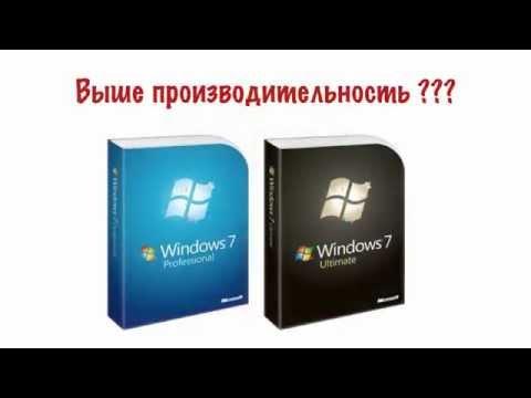 Пара мыслей о Максимальности и Профессиональности Windows