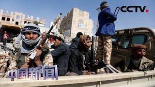 [中国新闻] 也门胡塞武装称对沙特发动大规模袭击 | CCTV中文国际