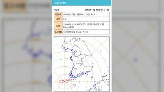 전남 신안군 흑산도 인근 해역서 규모 2.8 지진 / 연합뉴스TV (YonhapnewsTV)