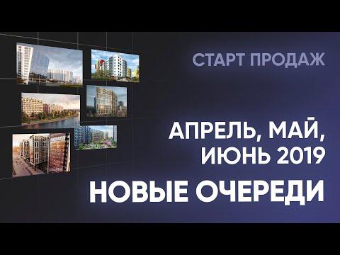Новые очереди ЖК апреля, мая и июня. Дешевые квартиры за городом