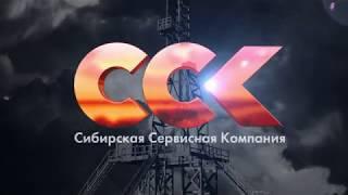 видео Сервисная компания (фирма)