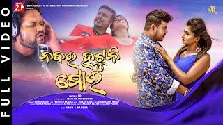 Najara Hatuni Mora Humane Sagar Mp3 Song Download