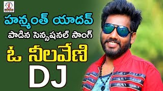 Gambar cover Hanmanth Yadav Latest DJ Song | Neellaku Poyeti Oo Neelaveni DJ Song | Latest Telugu Folk Songs 2019