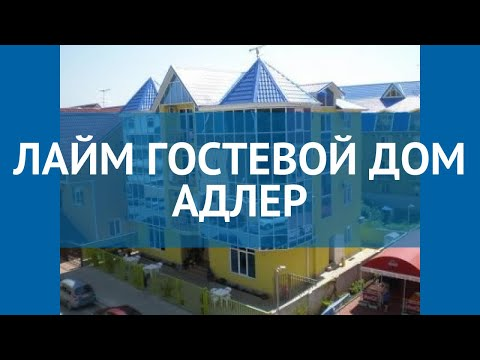 ЛАЙМ ГОСТЕВОЙ ДОМ АДЛЕР 3* Россия Сочи обзор – отель ЛАЙМ ГОСТЕВОЙ ДОМ АДЛЕР 3* Сочи видео обзор