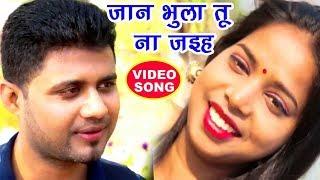 BHOJPURI NEW VIDEO SONG जान भुला तू ना जइह Dr Dheeraj Kumar Superhit Bhojpuri Songs