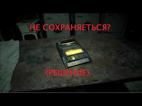 Resident Evil 7 НЕ СОХРАНЯЕТЬСЯ?(РЕШЕНИЕ)