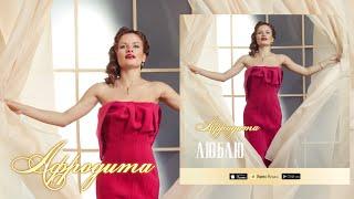 Афродита - Люблю (Audio)