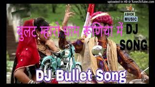 New ramdev ji song Bullet Song 2017 Hits Dj Song