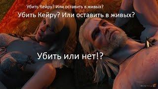 Убить или оставить Кейру Мец в живых?!?!?!