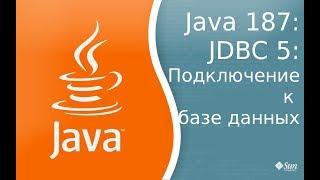 Урок Java 187: JDBC 5: Підключення до бази даних, на прикладі MySql