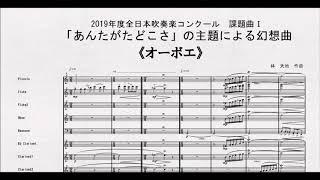【課題曲Ⅰ】全日本吹奏楽コンクール2019 課題曲Ⅰ 「あんたがたどこさ」の主題による幻想曲 オーボエ